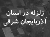 زلزله در استان آذربایجان شرقی