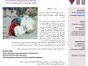 کمک به هموطنان سیستانی و بلوچستانی