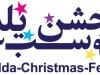 جشن شب یلدا و کریسمس سال ۲۰۱۶