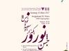 جشن عید نوروز ۱۳۹۶